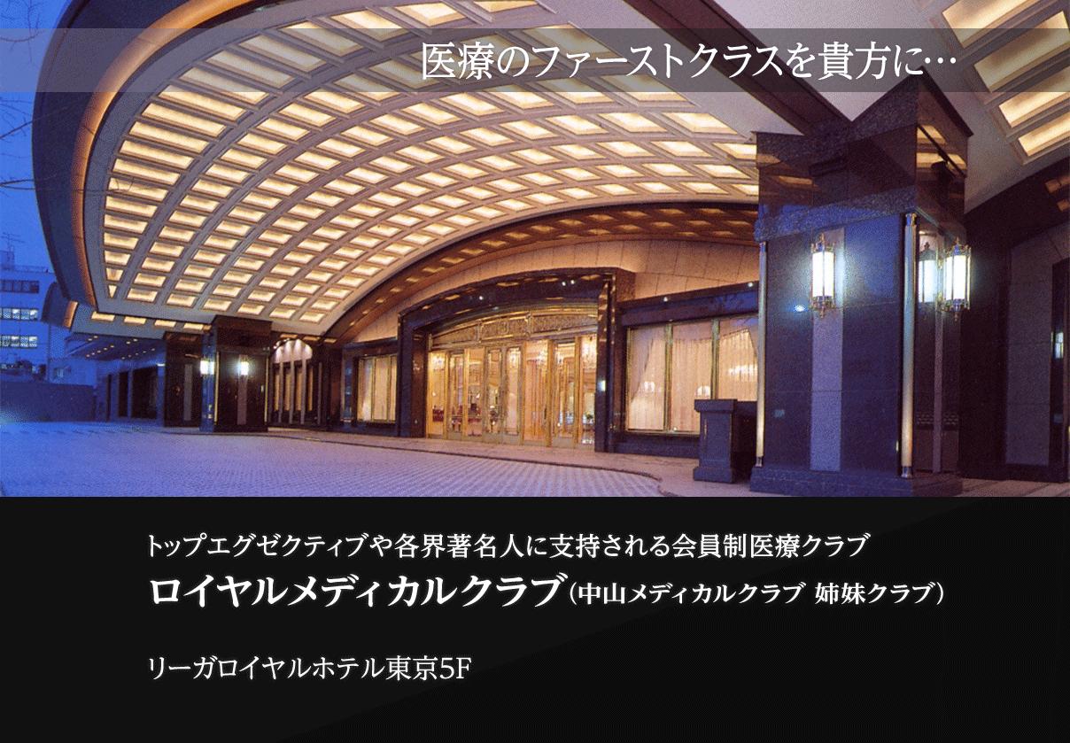 1,200名の各界著名人に選ばれる プレステージの高い会員制医療クラブ  リーガロイヤルホテル東京5F ロイヤルメディカルクラブ